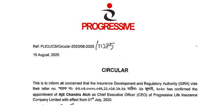CEO Recruitment Circular
