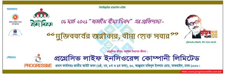 """১ মার্চ ২০২১ """"জাতীয় বীমা দিবস"""""""